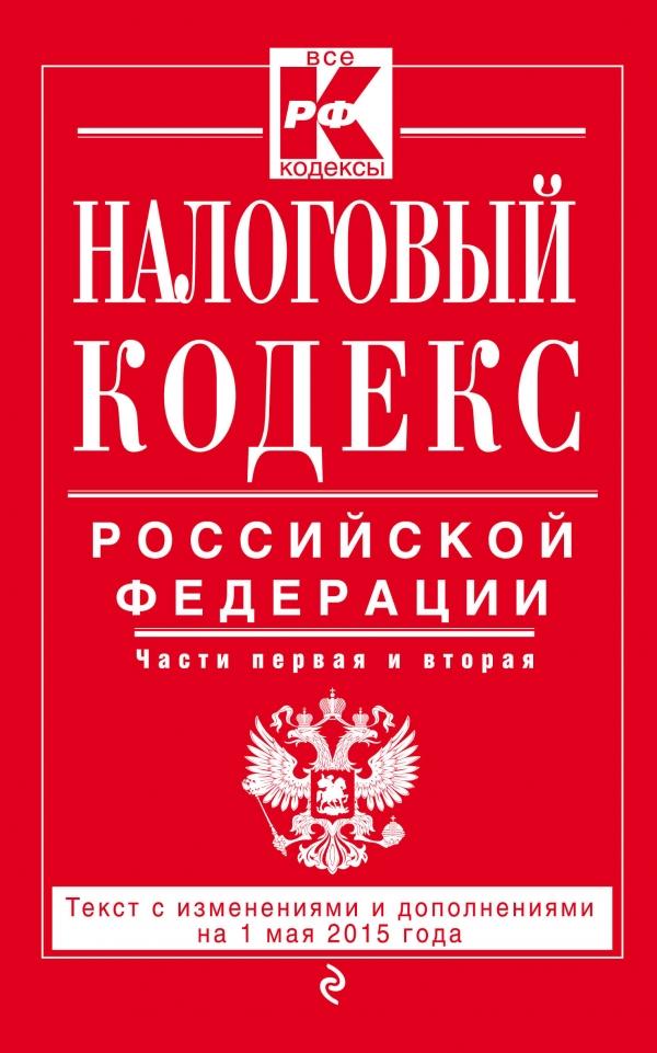 Налоговый кодекс Российской Федерации. Части 1 и 2 ( 978-5-699-80995-0 )