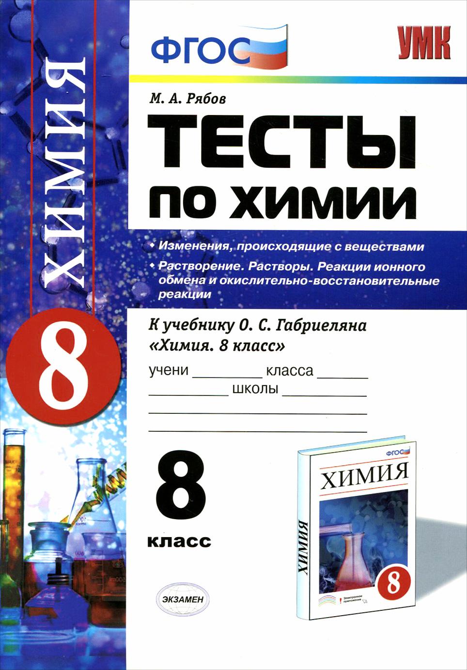 Химия. 8 класс. Тесты. К учебнику О. С. Габриеляна ( 978-5-377-09181-3 )