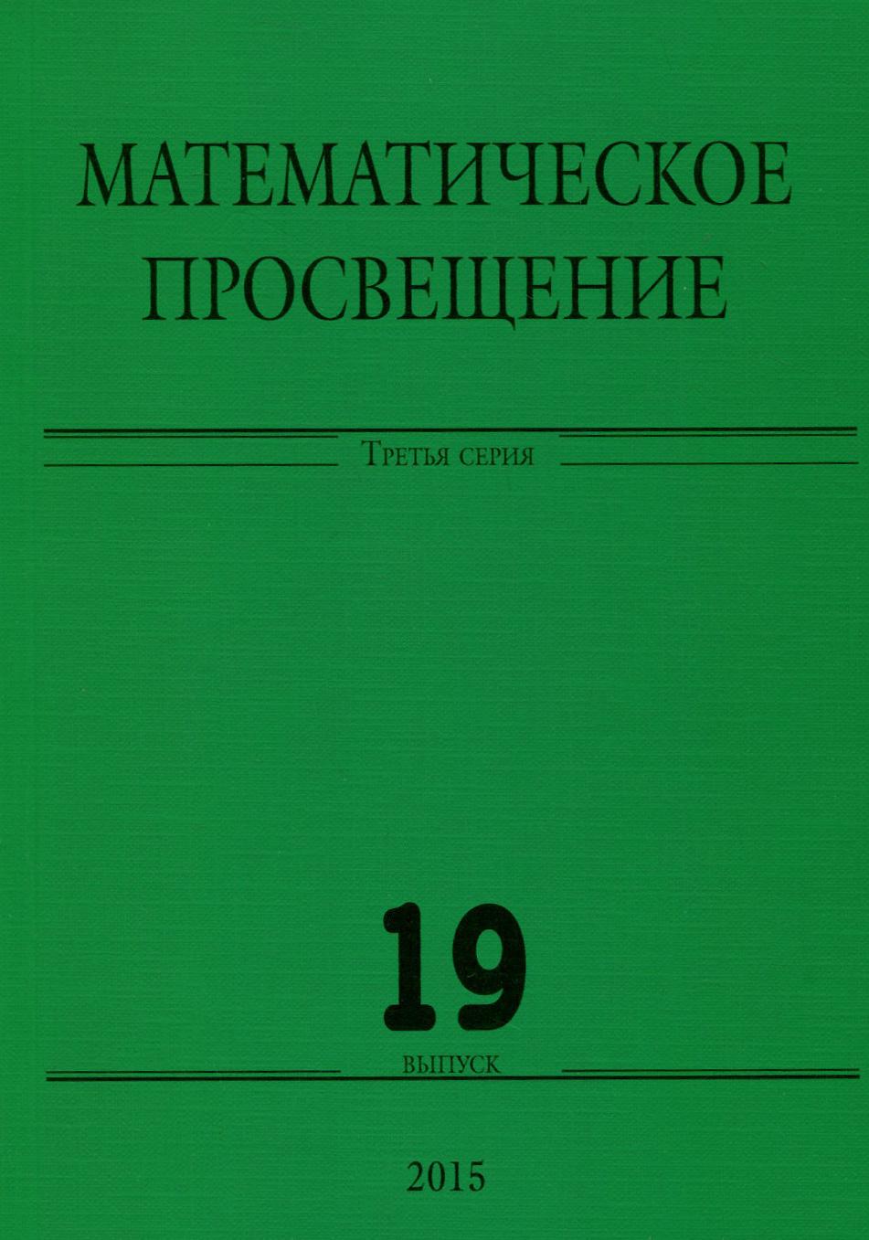 Математическое просвещение. 3 серия. Выпуск 19