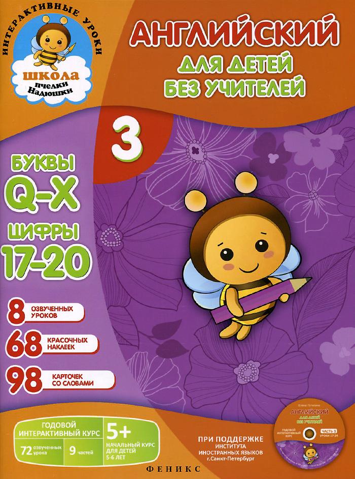 Английский для детей без учителей. Часть 3 (+ CD)
