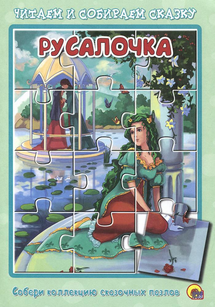 Русалочка ( 978-5-378-19523-7 )