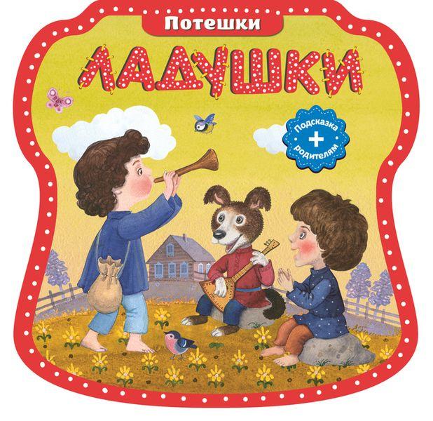 Ладушки. Потешки12296407В этих книжках собраны классические народные песенки для детей: потешки, пестушки, колыбельные, потягушки, прибаутки. Они отлично способствуют развитию малыша! В этом ему также помогут весёлые, динамичные и красочные иллюстрации Инны Красовской. Подсказка для родителей Читайте книжку ребенку с самого рождения, напевайте, хлопайте в такт стиху. Вы также можете придумать свою игру, например, озвучивая изображенных животных: МЯУ, БЕ-БЕ, КО-КО, ИГО-ГО, ГАВ, ПИ-ПИ, УХ, МУ или их действия: АМ, ПРЫГ-СКОК, ТОП-ТОП, ГОП, ДУ-ДУ, КАЧ-КАЧ, БУХ, БОМ. Всё это способствует активному развитию ребенка, его речи и памяти.