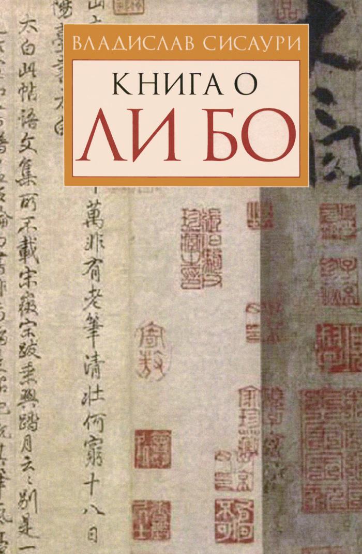 Книга о Ли Бо