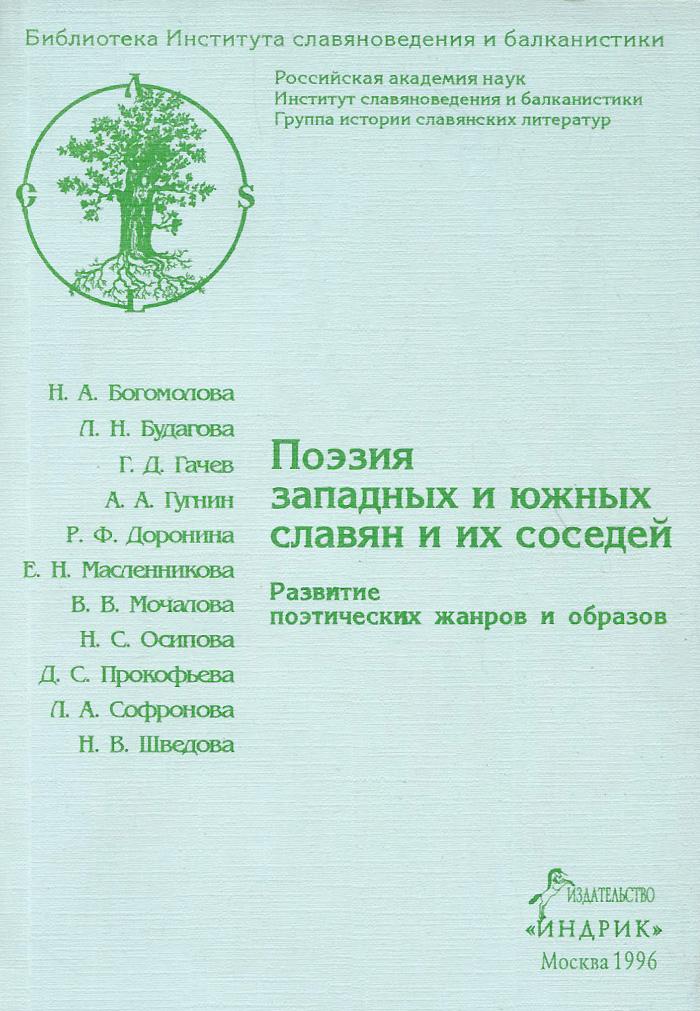 Поэзия западных и южных славян и их соседей. Развитие поэтических жанров и образов