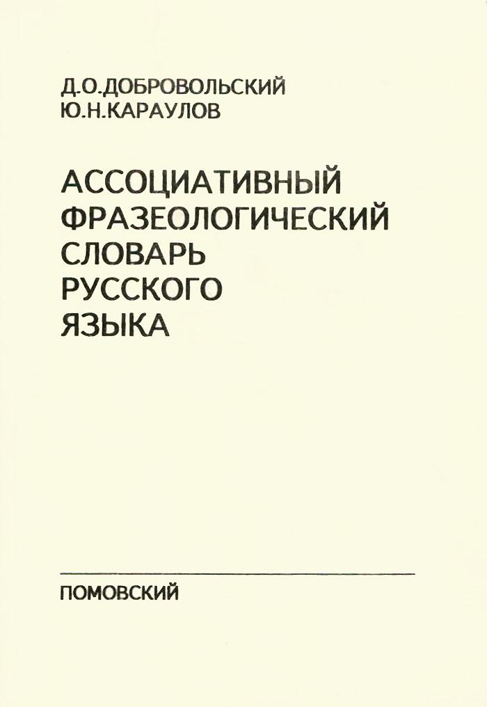 Ассоциативный фразеологический словарь русского языка