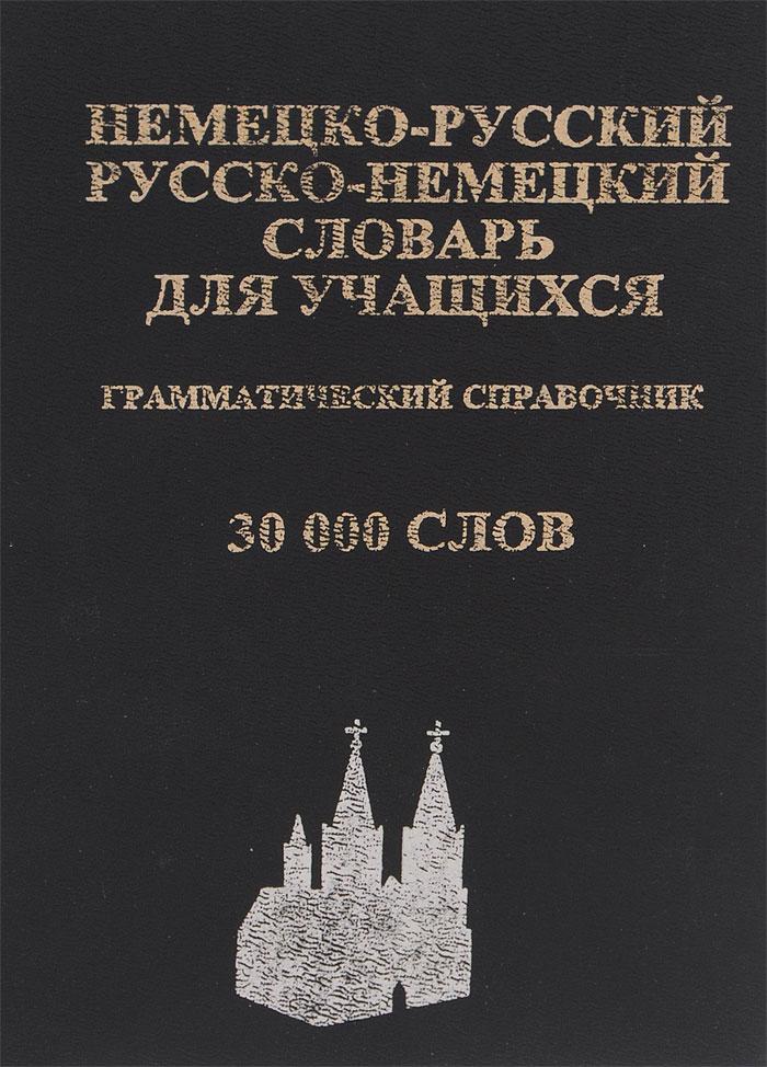 Немецко-русский и русско-немецкий словарь для учащихся. Грамматический справочник