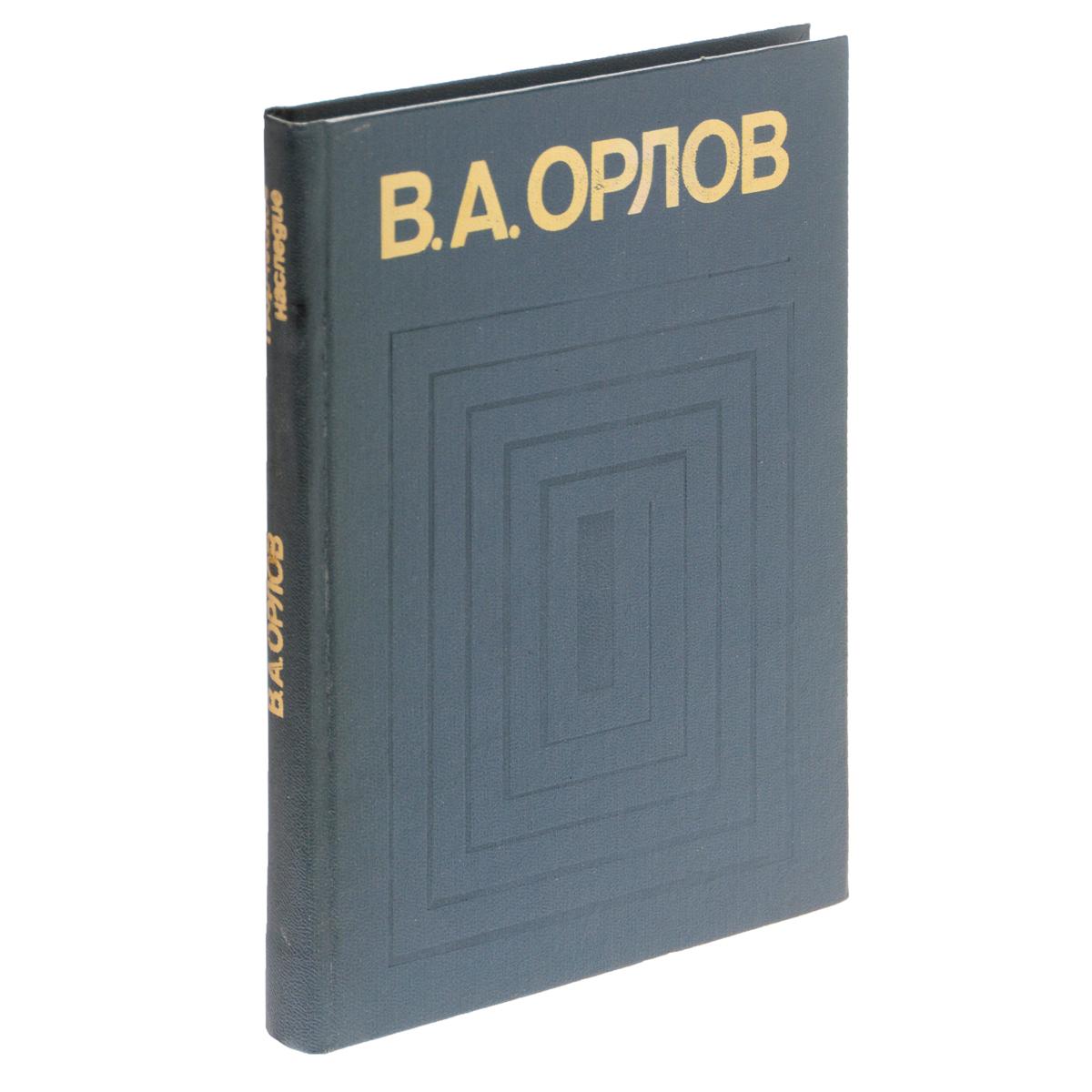 В. А. Орлов. Творческое наследие
