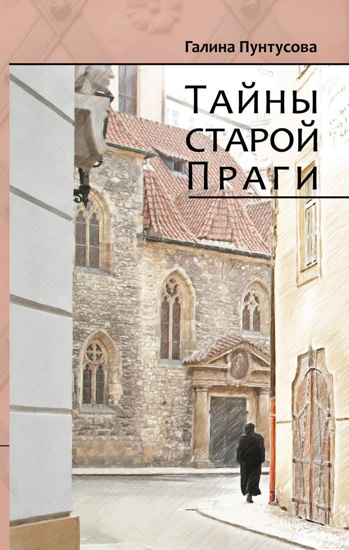 Тайны старой Праги
