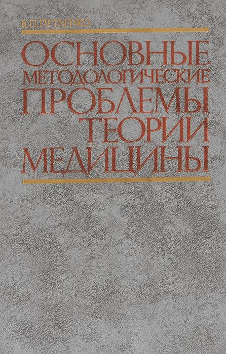 Основные методологические проблемы теории медицины