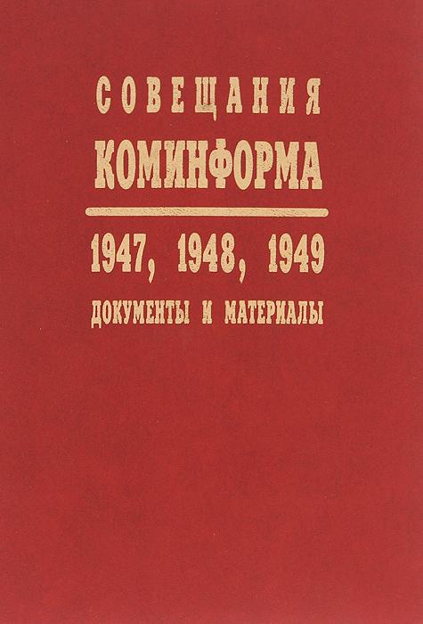 Совещания Коминформа. 1947, 1948, 1949. Документы и материалы ( 5-86004-174-8 )