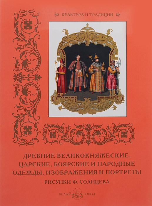 Древние великокняжеские, царские, боярские и народные одежды, изображения и портреты ( 978-5-7793-4630-6 )