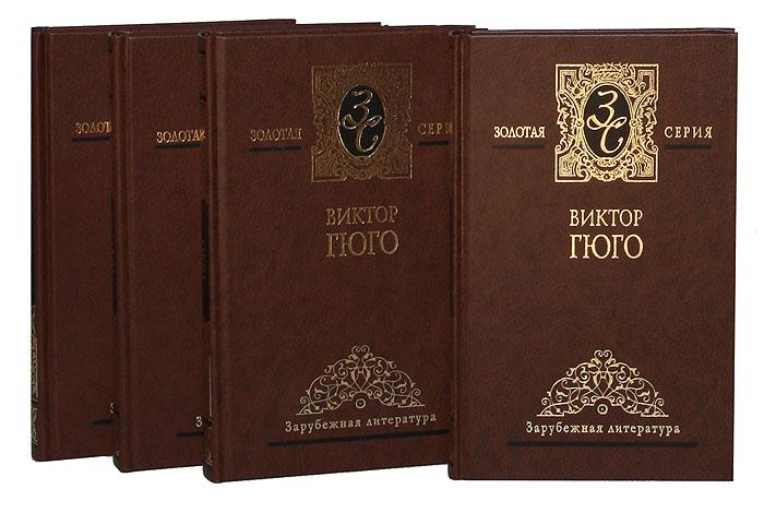 Виктор Гюго. Избранные сочинения в 4 томах (комплект)