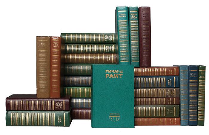 """Серия """"Библиотека литературы США"""" (комплект из 25 книг)"""