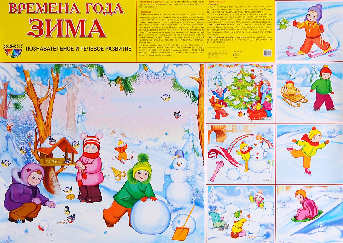 Времена года. Зима. Плакат