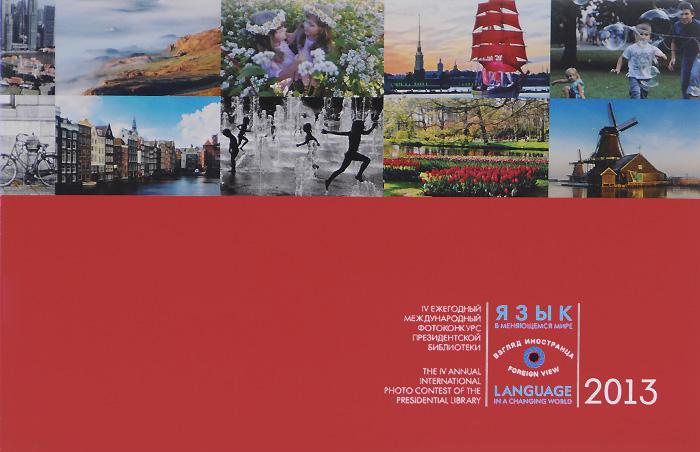 Альбом фотоконкурса Взгляд иностранца 2013. Язык в меняющемся мире