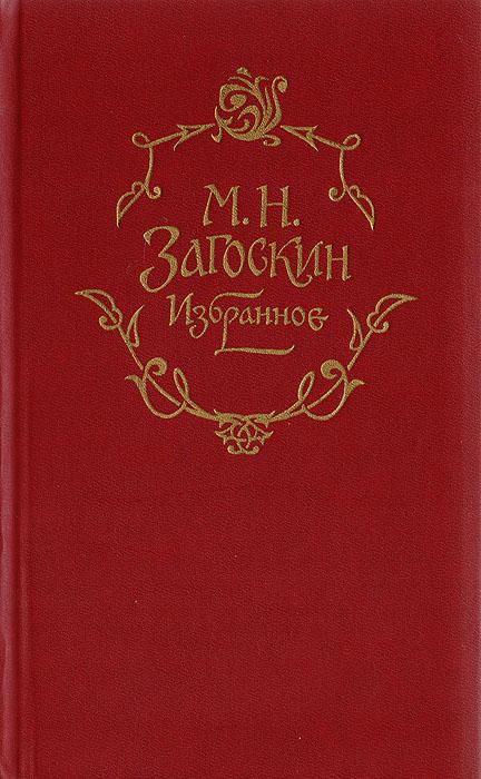 М. Н. Загоскин. Избранное