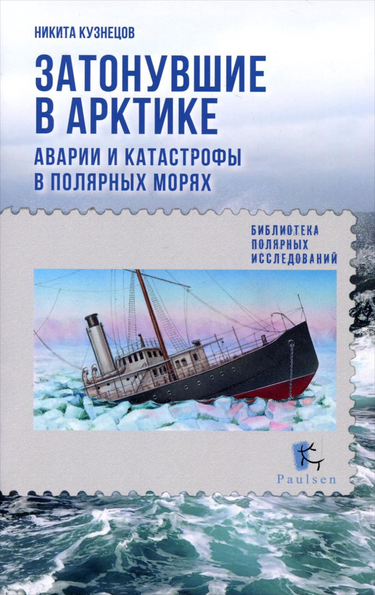 Затонувшие суда. Аварии и катастрофы в полярных морях ( 978-5-98797-101-7 )