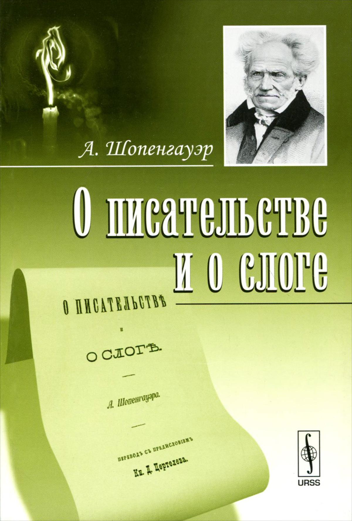 О писательстве и о слоге ( 978-5-397-05016-6 )