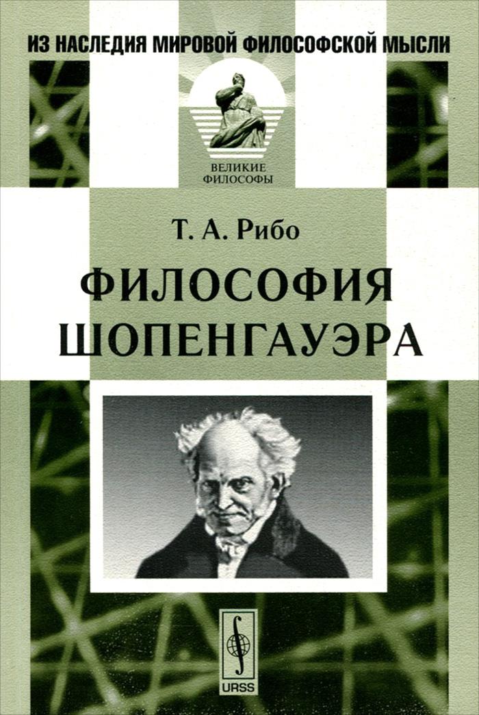 Философия Шопенгауэра
