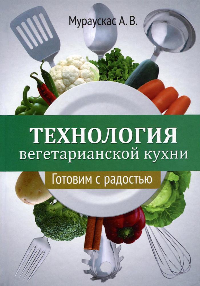 Технология вегетарианской кухни. Готовим с радостью ( 978-5-8205-0261-3 )