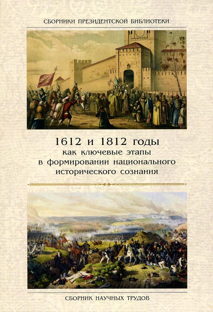 1612 и 1812 годы как ключевые этапы в формировании национального исторического сознания