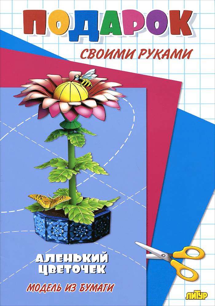 Аленький цветочек. Модель из бумаги