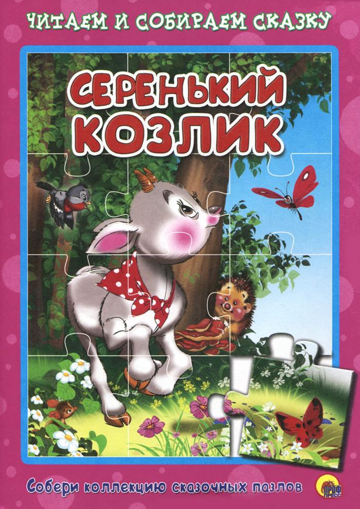Серенький козлик ( 978-5-378-11395-8 )