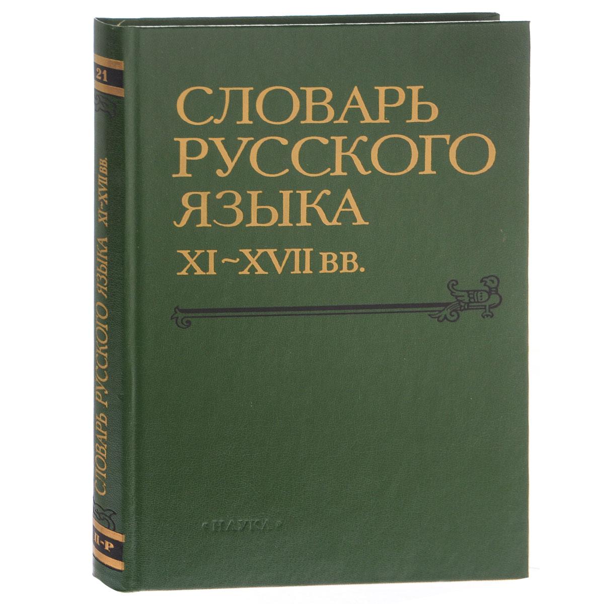 Словарь русского языка XI-XVII веков. Выпуск 21