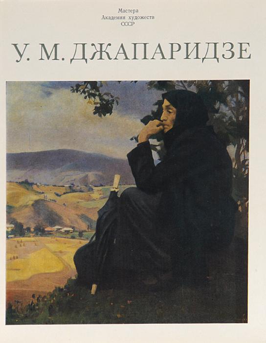 У. М. Джапаридзе. Альбом