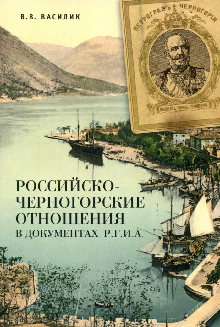Российско-черногорские отношения в документах Р.Г.И.А. ( 978-5-91419-919-4 )