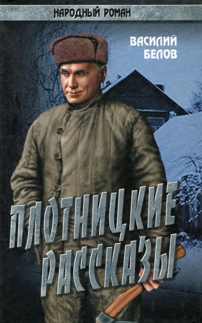 Белов В. Плотницкие рассказы