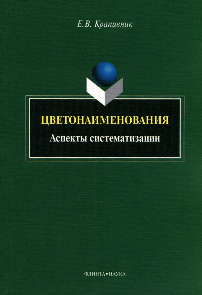 Цветонаименования. Аспекты систематизации ( 978-5-9765-2114-8, 978-5-02-038642-6 )