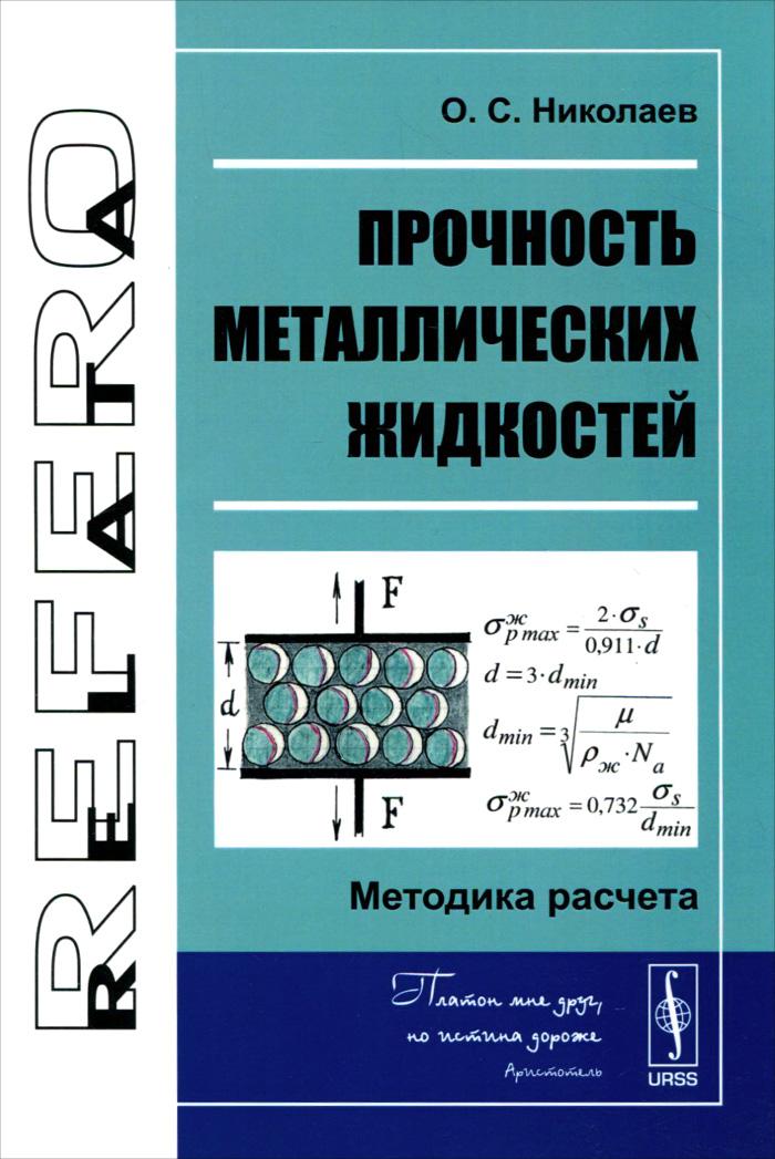 Прочность металлических жидкостей. Методика расчета