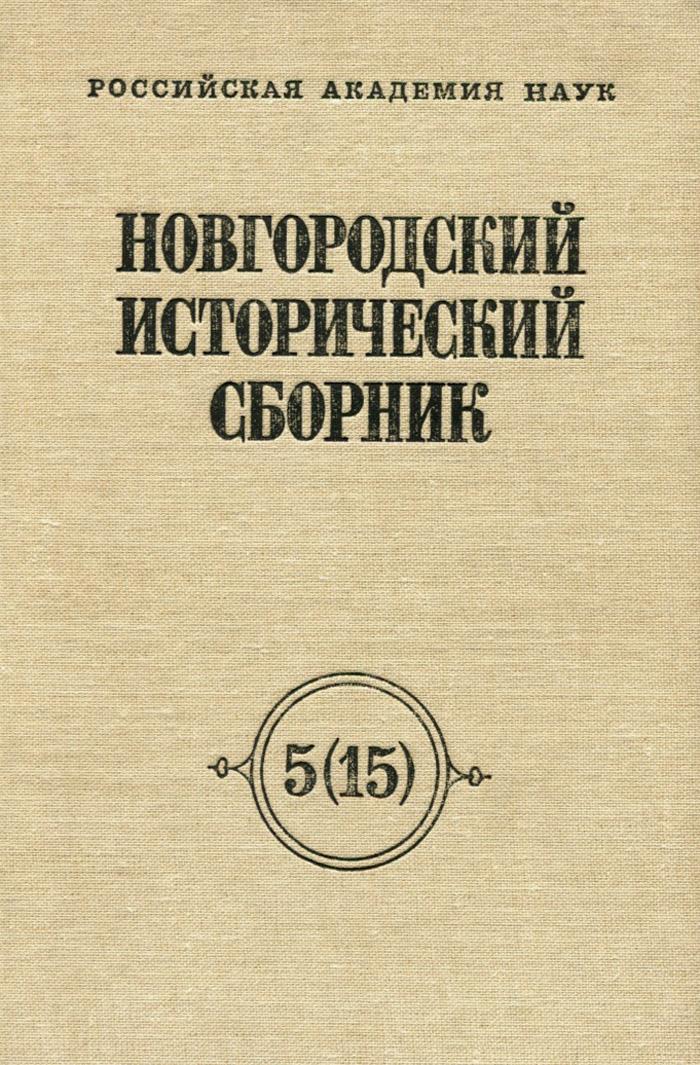 Новгородский исторический сборник. Выпуск 5(15)