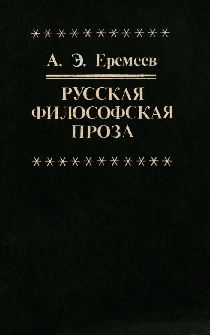 Философская проза герцена