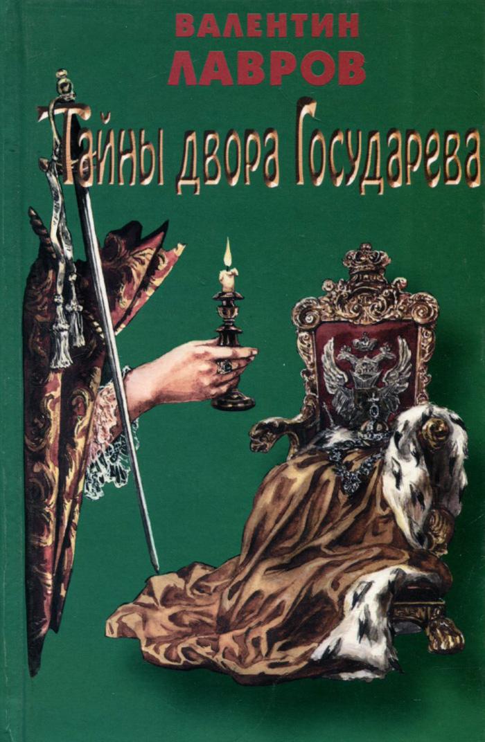 ВАЛЕНТИН ЛАВРОВ ТАЙНЫ ДВОРА ГОСУДАРЕВА СКАЧАТЬ БЕСПЛАТНО