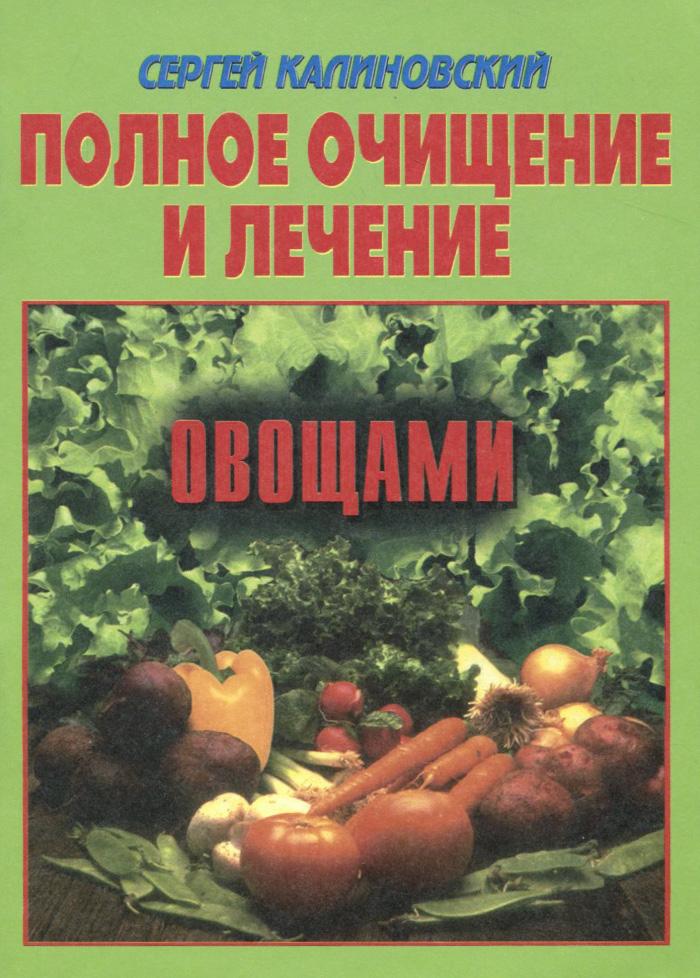 Полное очищение и лечение овощами ( 594-250-030-2 )