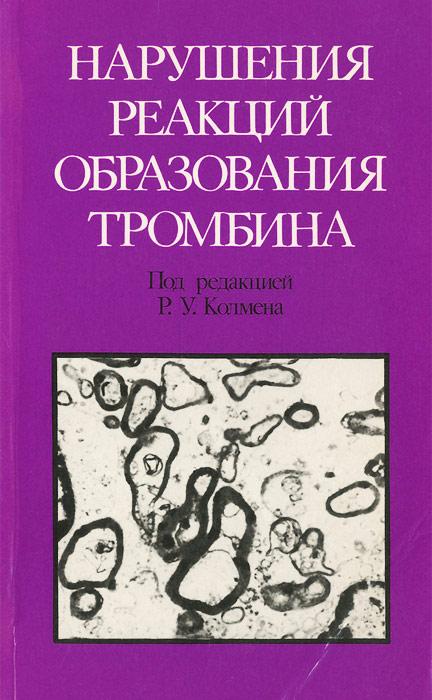 Нарушения реакций образования тромбина