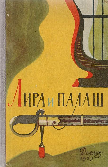 Лира и палаш. Стихи венгерских поэтов-классиков