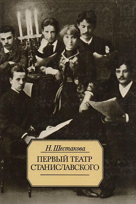 Первый театр Станиславского
