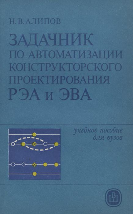 Задачник по автоматизации кострукторского проектирования РЭА и ЭВА. Учебное пособие