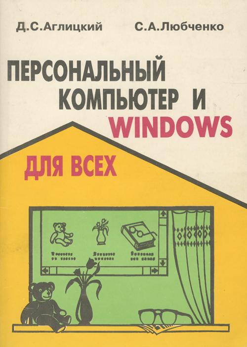 Персональный компьютер и Windows для всех