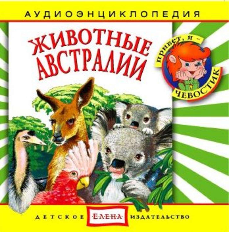Сказки для детей аудиокнига слушать онлайн бесплатно