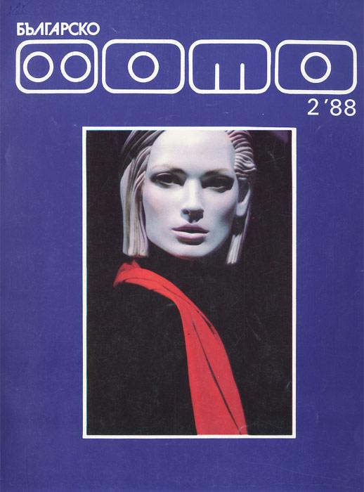Българско фото, №2, февраль 1988