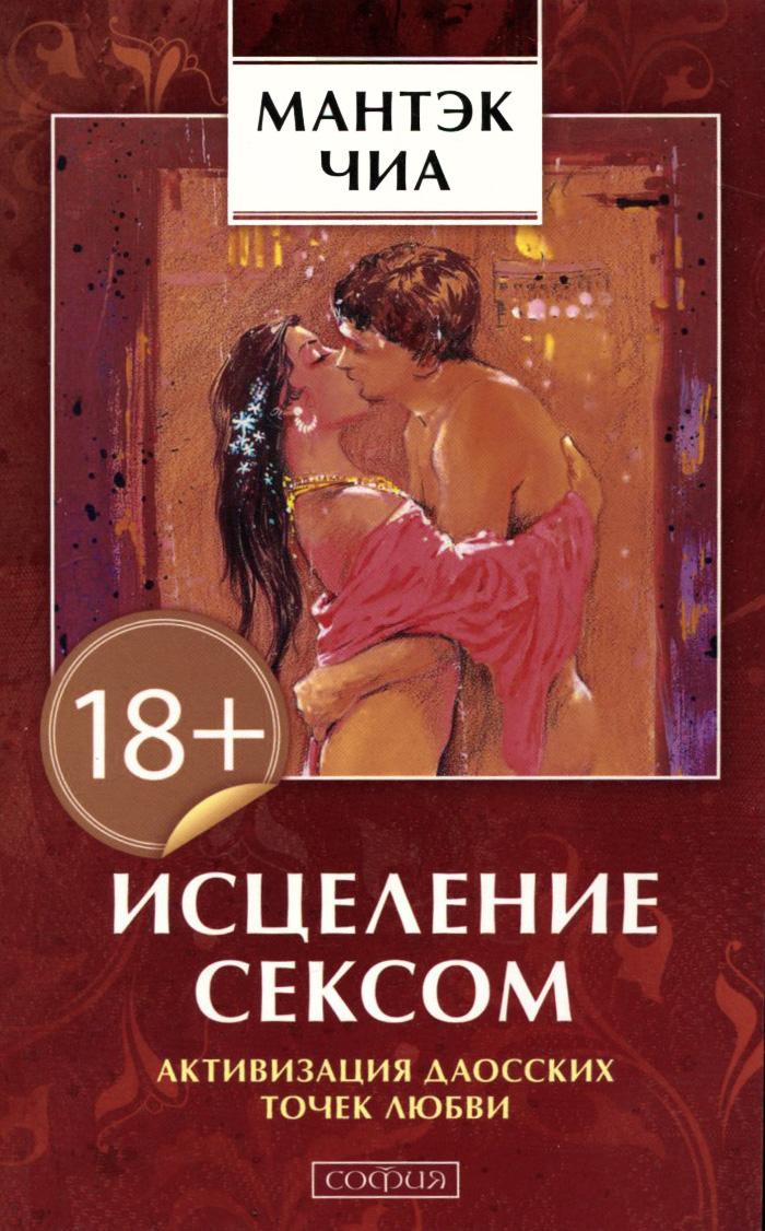 Исцеление сексом. Активизация даосских точек любви