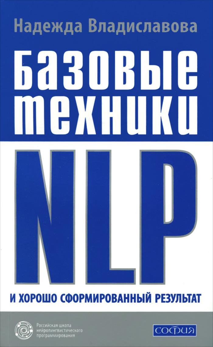 Базовые техники NLP и хорошо сформированный результат ( 978-5-906749-10-9 )