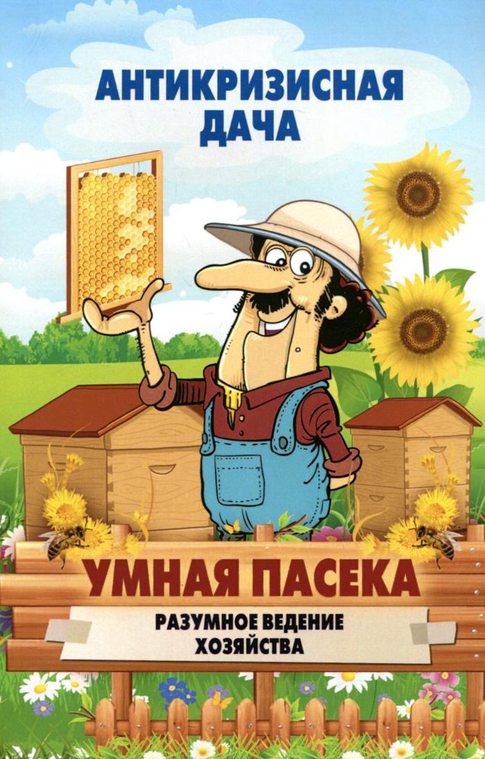 Умная пасека. Разумное ведение хозяйства ( 978-5-386-08471-4 )