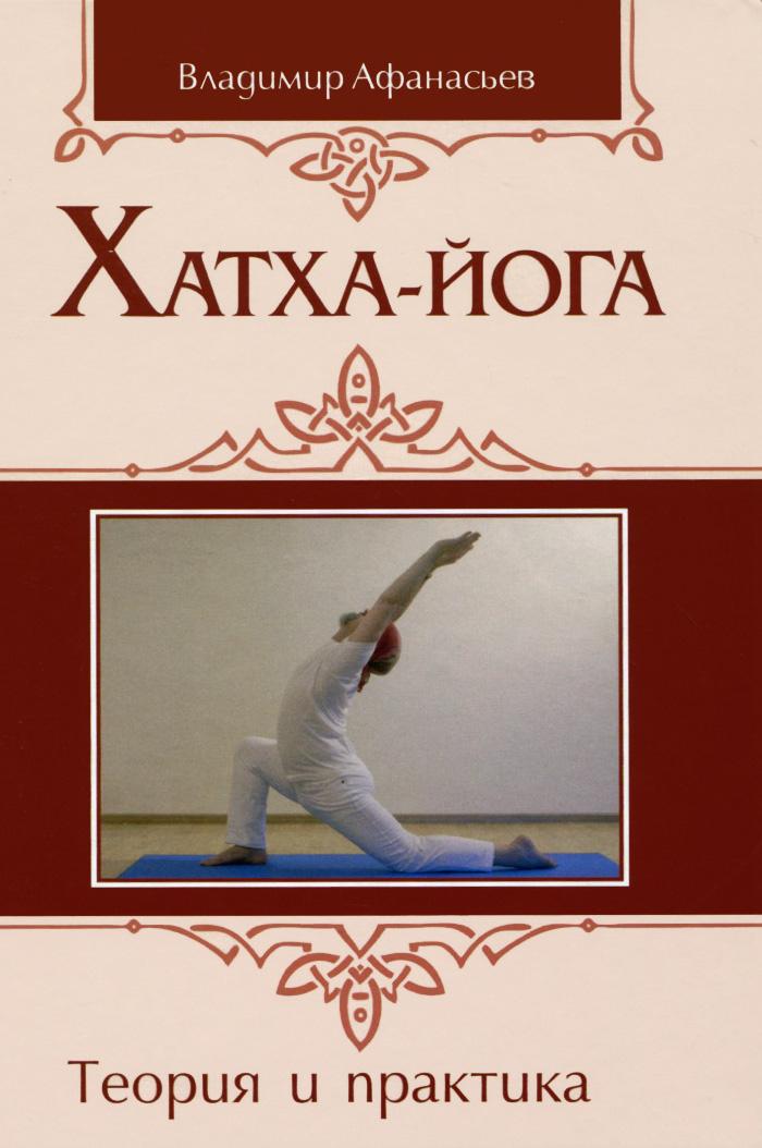 Хатха-йога. Теория и практика . Том 1. Древнеиндийское учение о психофизическом совершенстве