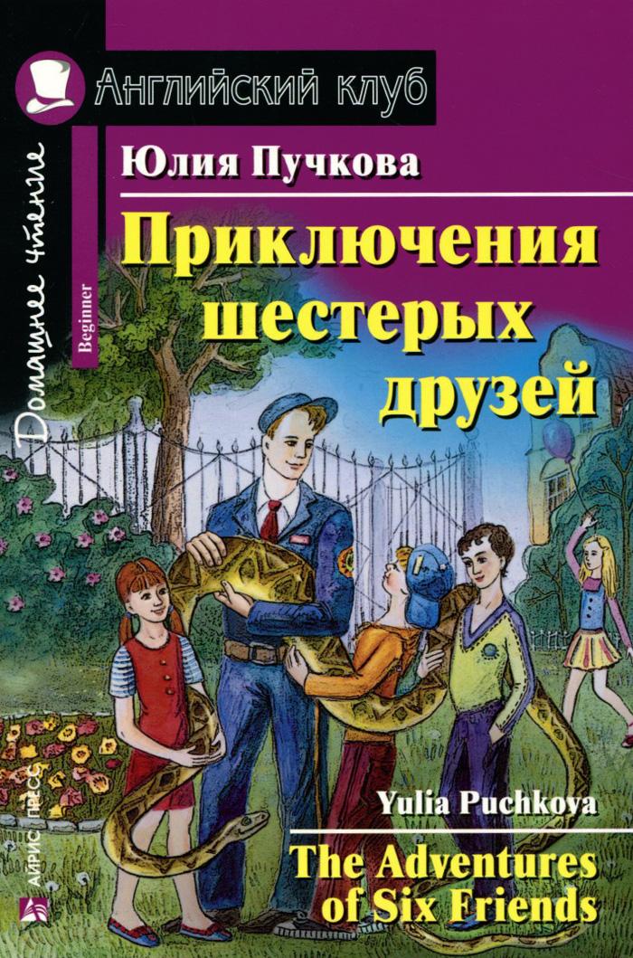 Приключения шестерых друзей / The Adventures of Six Friends