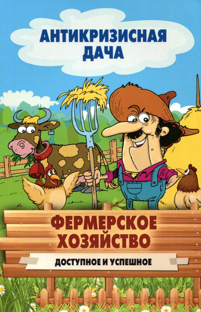 Фермерское хозяйство. Доступное и успешное ( 978-5-386-08463-9 )